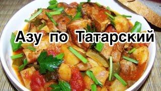 Азу по татарский