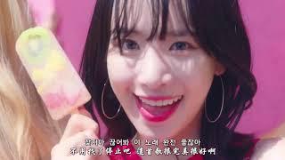 [MV] WJSN(宇宙少女) - Boogie Up 中韓字幕