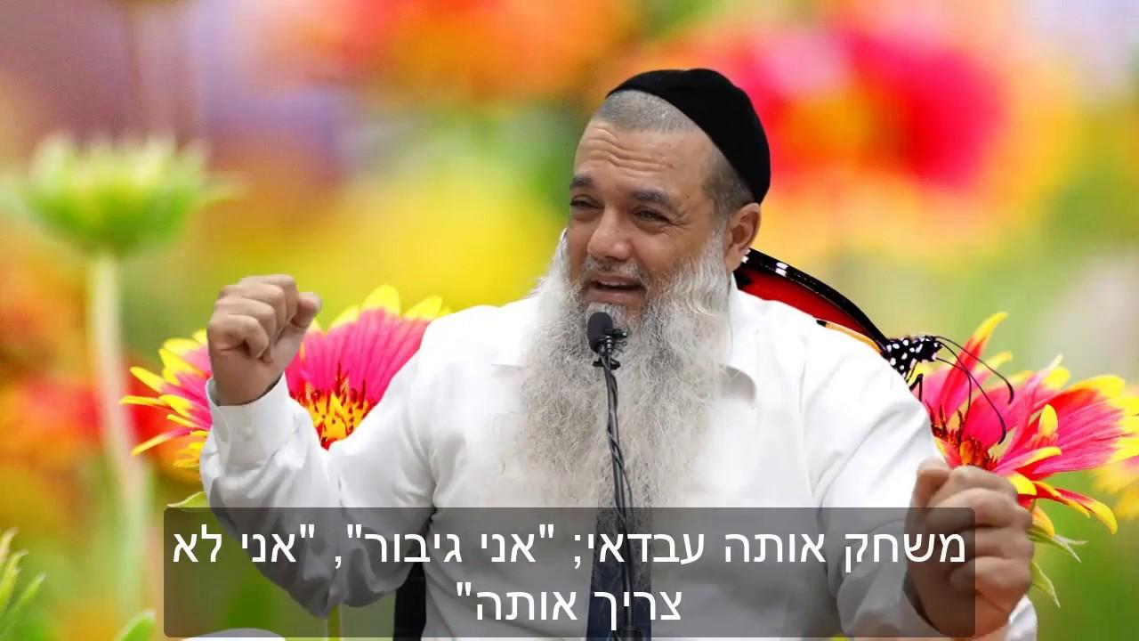 עזר כנגדו - הרב יגאל כהן HD - קטע קצר ומיוחד!