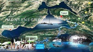 Черногория. Тиват - Мириште - Голубая пещера