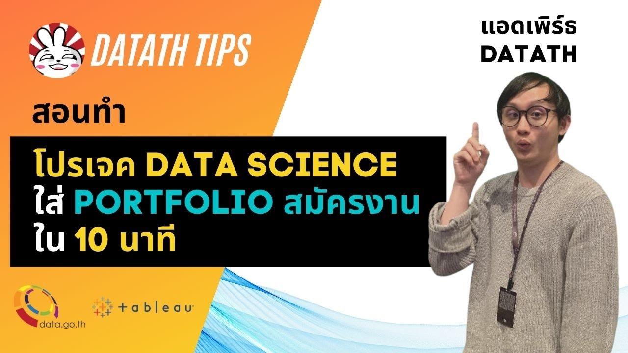 สอนทำโปรเจควิเคราะห์ข้อมูลไว้ใส่ Portfolio สมัครงาน ด้วย Tableau Public + ข้อมูลจาก Data.go.th