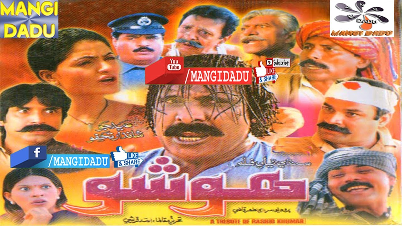 Download HOSHU فلم   ASAD QURESHI   REHANA   NISAR SHAH   MUNIR   MANAN   SHAMA   SINDHI FILM   MANGIDADU
