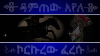 Damtew Ayele-ኮርኩረው ፈረሱ-Korkurew Feresu