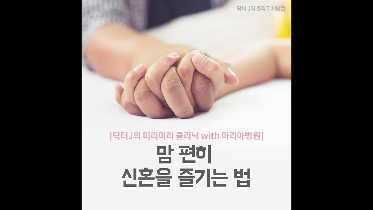 [마리아병원] 맘 편히 신혼을 즐기는 법
