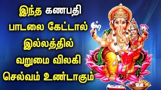 GANAPATHI LIBERATES FROM ALL YOUR DEBIT | Pillayar Padalgal | Best Ganesh Tamil Devotional Songs