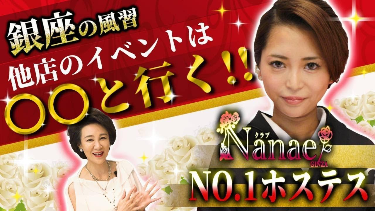 Nanae 銀座