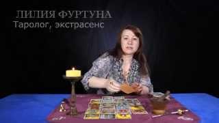Видео курс, обучение раскладам карт таро, как гадать и толкование карт. (Нулевой аркан, Шут)