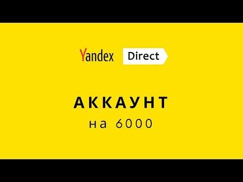 Как экономить в Яндекс Директе. Экономия более 50% с помощью аккаунтов с балансом.