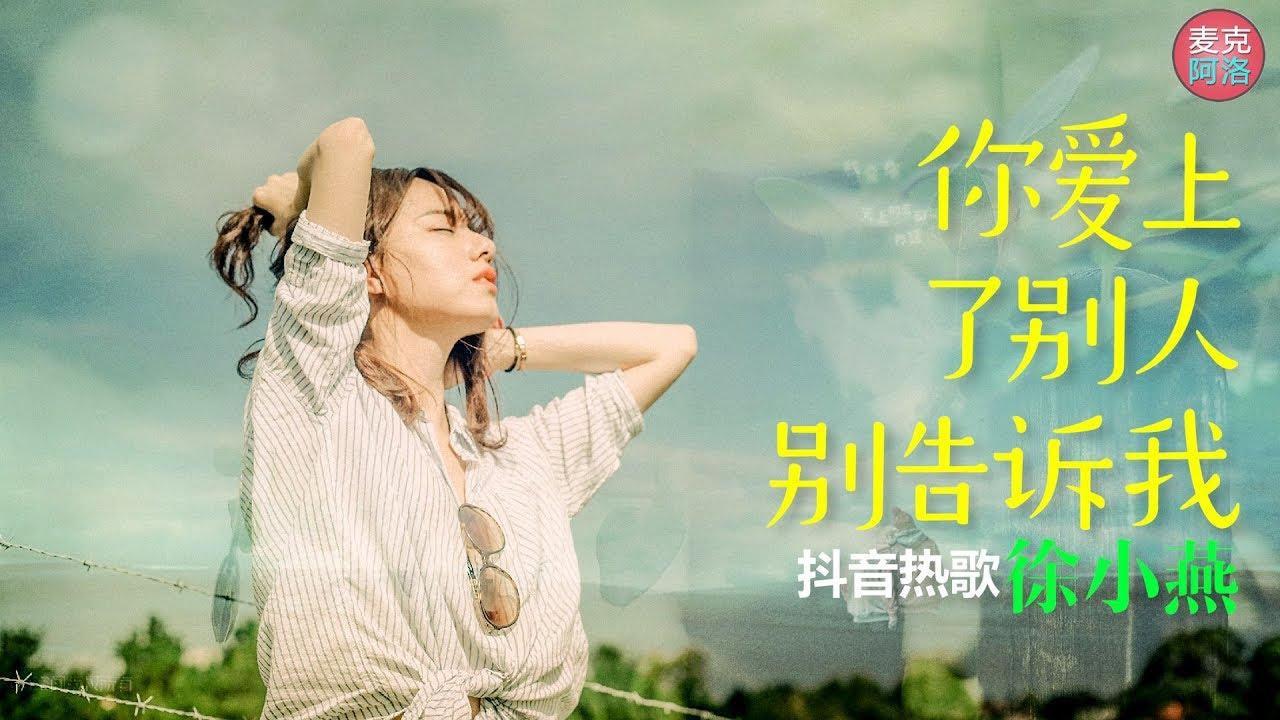 有你陪着我歌词_抖音热歌 徐小燕 《你爱上别人别告诉我》 MV网络歌曲【高音質 ...