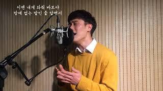 [커버]허각(Huh Gak) - 바보야 (Only you) (Cover by 지동국)