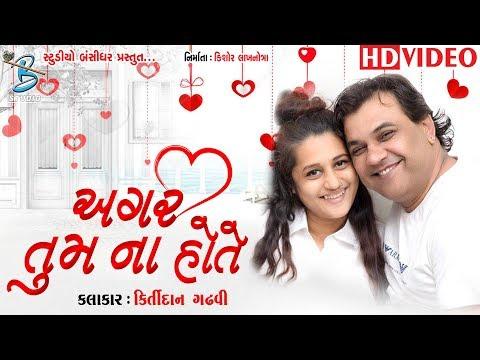 Agar Tum Na Hote - Kirtidan Gadhvi 2018 - By Bansidhar Studio