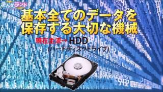 """次世代記録媒体""""SSD""""搭載ハイスペックPCを導入しました! 現在主流のHDD..."""