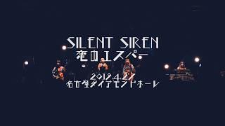 サイサイ平成最後のライブ映像公開!!ライブ会場に超能力をかける!? 平成...