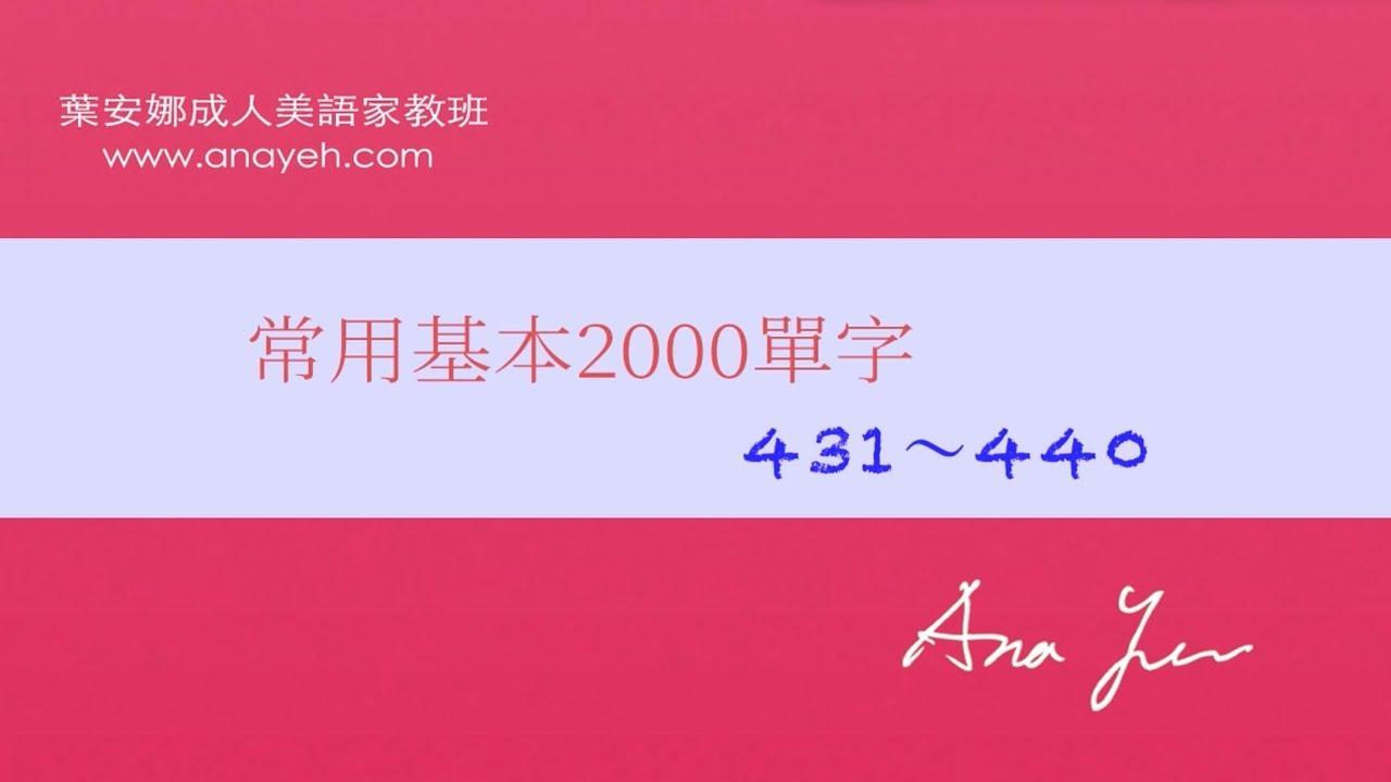 基礎2000單字-第431~440個單字 線上學習 - YouTube