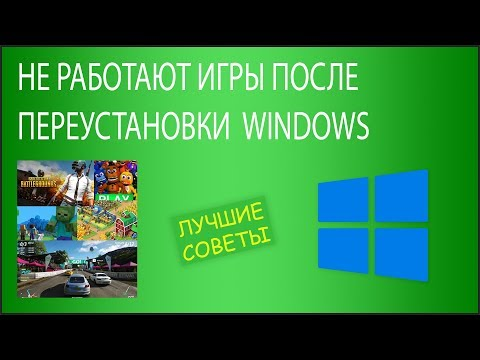 Не работают игры после переустановки Windows 7 или 10