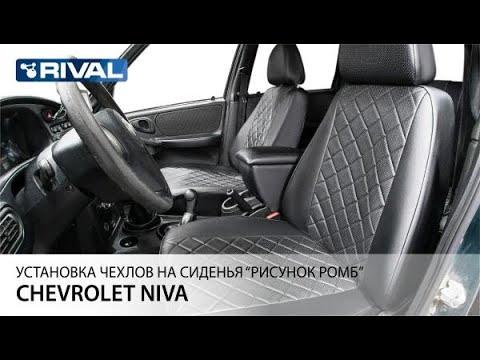 "Установка авточехлов на Chevrolet Niva (40/60) ""рисунок ромб"""