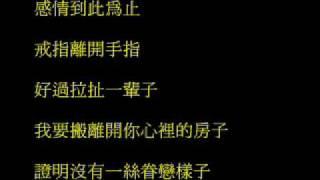 游喧 (游艾迪) 愛不懂事 歌詞同步版