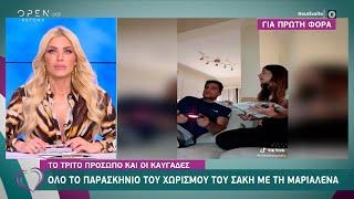 Όλο το παρασκήνιο του χωρισμού Σάκη - Μαριαλένας | Ευτυχείτε! 29/3/2021 | OPEN TV