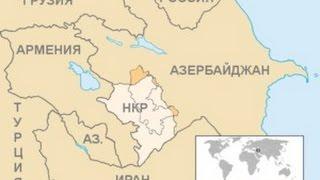 Нагорный Карабах история конфликта и еще один фронт для России.