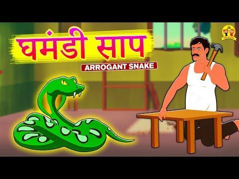 घमंडी साप -