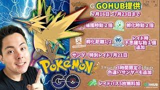 ポケモンGO!グローバルリサーチ報酬が凄いぞ!芝公園でポケ活【Pokemon GO】