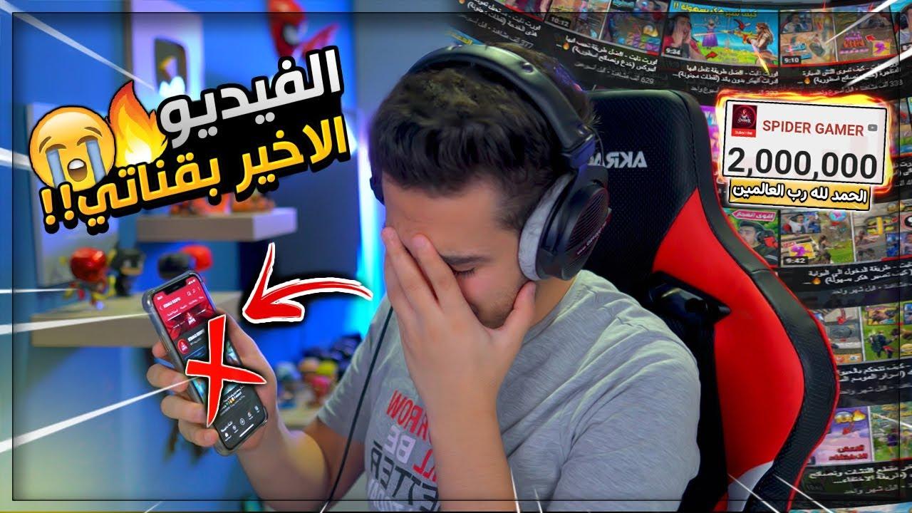 شكرا 2 مليون مشترك ( بس للاسف راح اترك اليوتيوب ) 😭😭 !!