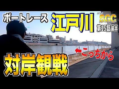 【ボートレース•競艇】SGC第15話前半 今度は江戸川競艇場の対岸からの舟券勝負。目指す回収率はなんと300%!