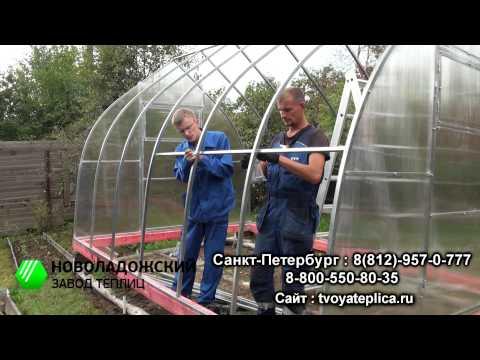 видео: Видеоинструкция сборки теплицы из поликарбоната