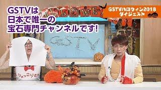 日本で唯一の宝石専門チャンネルGSTV https://www.gstv.jp/ 毎年ハロウ...