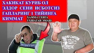 ОХУНОВ ТВ 1000 $ ТУГ ЭЛДОР ЭРКИН-НИ ТУХМАТЛАРИ  ХАКИКАТ ОШКОР БУЛДИ