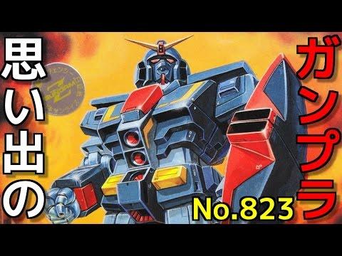 823 パーフェクトバリエーション・コレクションNo.12  サイコガンダム 『機動戦士Zガンダム』