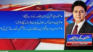 Khabar K Peechy | 02 Aug 2018 | Full Program | Neo News HD