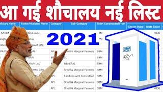 आ गई शौचालय नई लिस्ट 2021| SBM swachh Bharat mission new list 2021