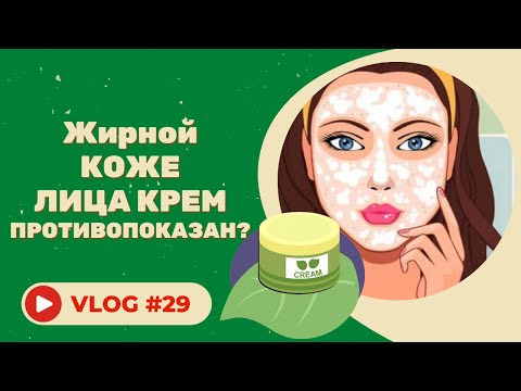 #29 Нужен ли крем жирной коже? Советы косметолога.