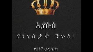 ክፍል 2. የአለም መጨረሻ ምልክቱ ምንድን ነው? በመምሕር ዶ/ር ዘበነ ለማ (Memher Dr Zebene Lemma)