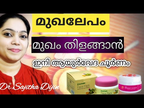 Ayurveda instant face