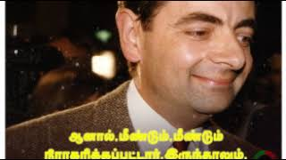 Mr Bean வாழ்க்கை வரலாறு..