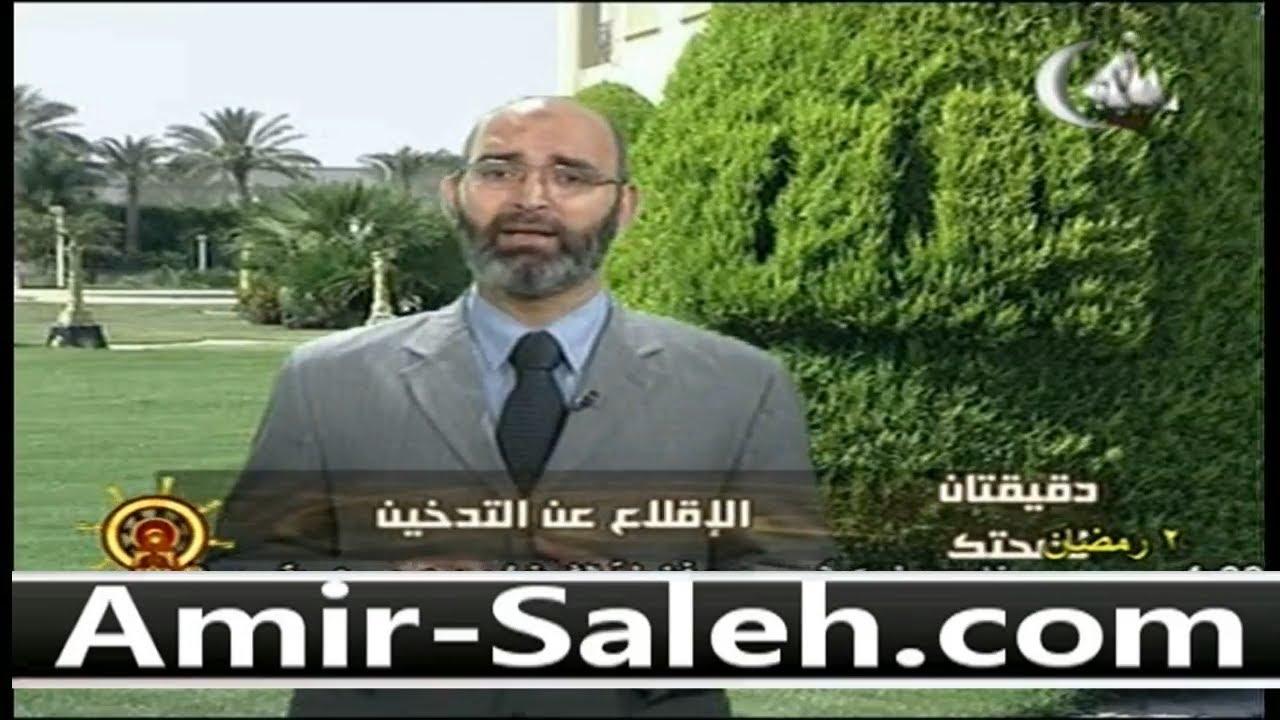 الاقلاع عن التدخيـن | دقيقتان لصحتك | الدكتور أمير صالح