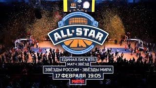 МАТЧ ЗВЕЗД Единой лиги ВТБ! 17 февраля в 18:55 на «Матч ТВ»