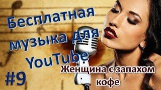 Женщина с запахом кофе. Бесплатная музыка для YouTube