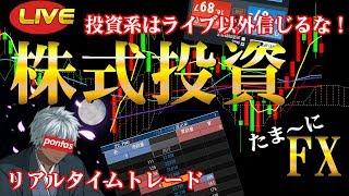 毎日リアルタイム株取引!!(前場) thumbnail