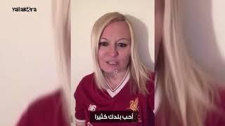 مشجعة أمريكية لليفربول توجه رسالة لمحمد صلاح  قبل مباراة روما