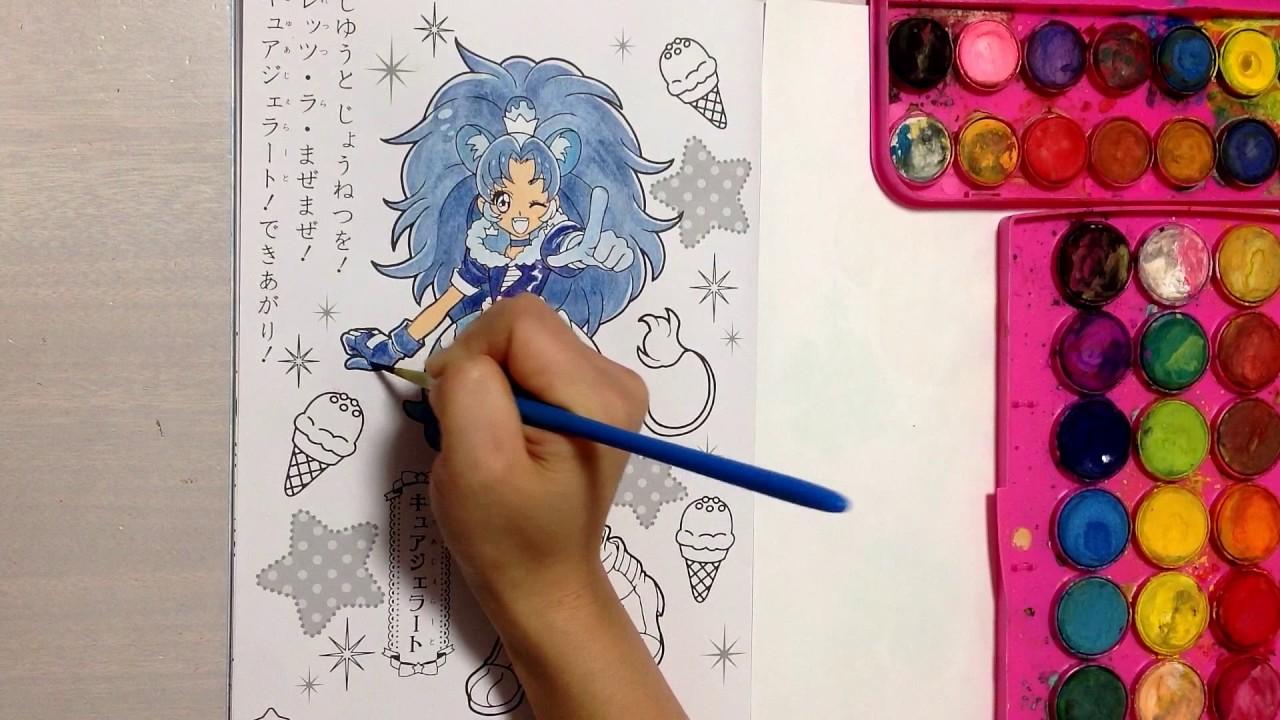 キュアジェラート ぬりえ キラキラプリキュアアラモード Cure Gelato