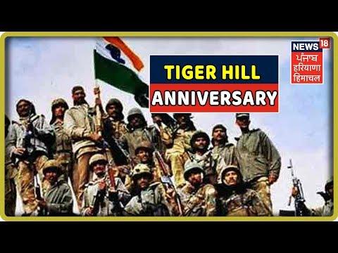 Tiger Hill Anniversary: जवानों ने की कारगिल की यादें ताज़ा | kargil | Tiger Hill |