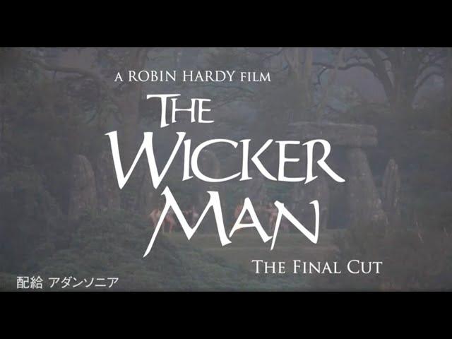 映画『ウィッカーマン final cut』予告編