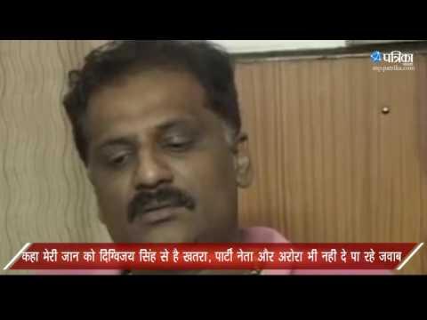 congress ex state secretary of viral videos in shahdol