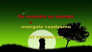 Telugu Karaoke   Maate Mantramu   Seethakoka Chiluka   1981