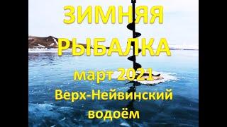 Зимняя рыбалка Март 2021 Верх Нейвинский водоём 1