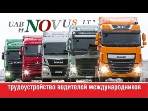 """🚚 Открытые вакансии от """"NOVUS LT"""""""
