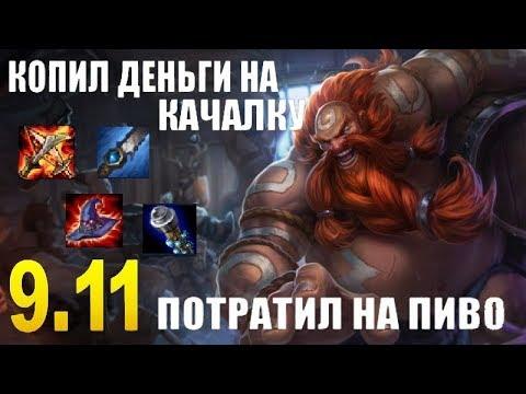 Грагас (Лес) гайд-геймплей 9.11 (Gragas)|Лига легенд|  Лесной пьяница